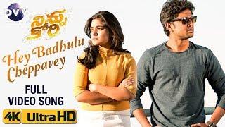 Hey Badhulu Cheppavey Full Video Song - Ninnu Kori