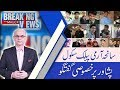 Breaking Views With Malick - 16th December 2018