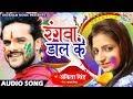 Ankita Singh का सबसे हिट होली गाना 2019 _ (Holi Special) - Rangwa Daal Ke | Superhit Holi Song