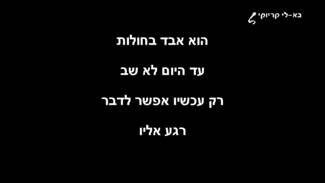 יורם - יהודה פוליקר - פלייבק קריוקי