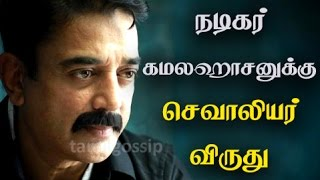 Kamal Haasan honour for Chevalier award! | kamal chevalier award Kollywood News 22-08-2016 online Kamal Haasan honour for Chevalier award! | kamal chevalier award Red Pix TV Kollywood News