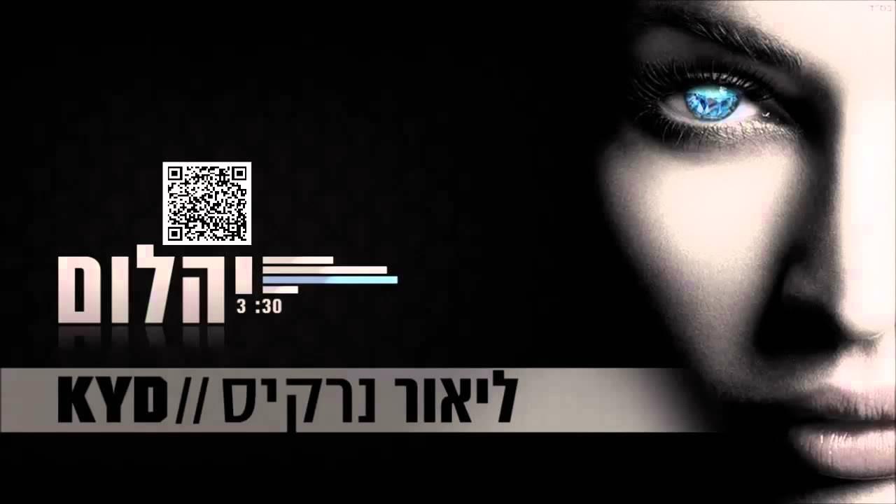 ליאור נרקיס יהלום Lior Narkis // KYD