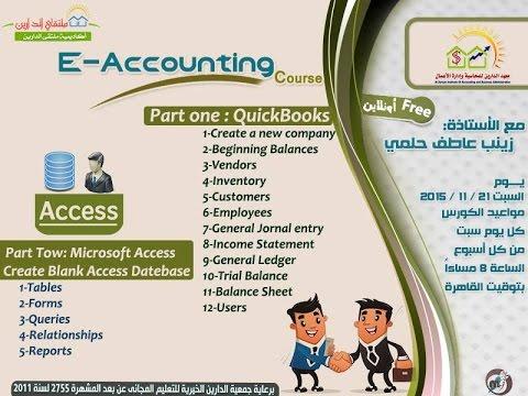 E – Accounting Course | Aldarayn Academy | Lec1