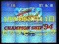 SFCスーパーストリートファイター2チャンピオンシップ'94in国技館[TBSビッグモーニング]94年8月11日放送[ SNES SUPER STREET FIGHTER II]