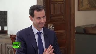 Башар Асад — о сирийском конфликте, помощи России и враждебности Запада (16.11.2019 17:46)