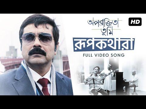 Roopkathara Ra - APARAJITA TUMI (Bengali Film)