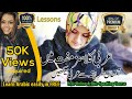 Learn Arabic from Urdu/ English to Understand The Holy Quran, Free Arabic Lessons, Lesson 1