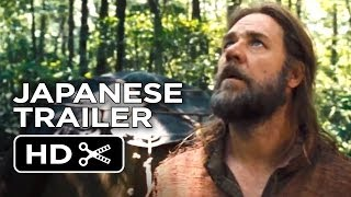 Noah Official Japanese Trailer (2014) - Russell Crowe Movie HD