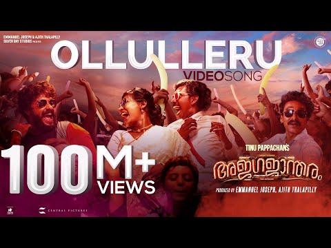 OLLULLERU Justin Varghese ft Praseetha Chalakudy | Ajagajantharam | Antony Varghese | Tinu Pappachan