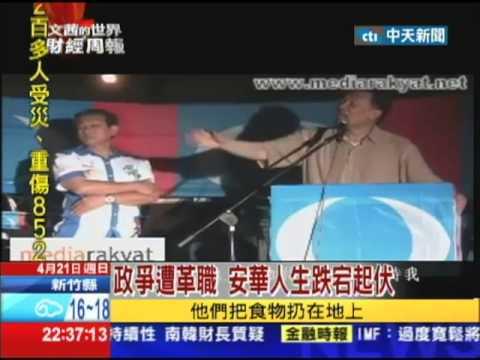 2013.04.21文茜世界周報/馬來西亞下月大選 勢均力敵恐變天