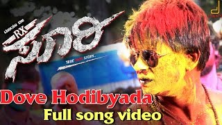 Rx Suri - Dove Hodibyada Full Song Video