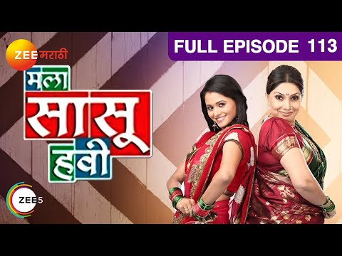 Mala Saasu Havi - Watch Full Episode 113 of 2nd January 2013