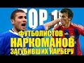 ТОП-10 футболистов-наркоманов, загубивших карьеру
