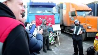 И.Растеряев - в поддержку дальнобойщиков. Комбайнеры, г. Химки 27.12.2015.