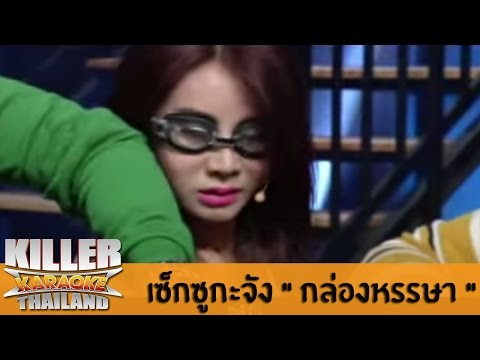 Killer Karaoke Thailand - เซ็กซูกะจัง