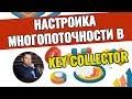 Настройка многопоточности для парсинга  Key Collector — инструкция