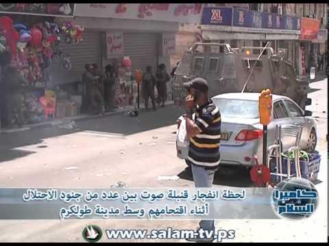 بالفيديو : شاهد لحظة انفجار قنبلة بين الاحتلال أثناء اقتحامهم مدينة طولكرم في فلسطين