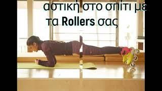 Γυμναστική με τα Rollers σας στο σπίτι!