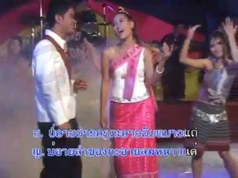 ເພງລາວ - เพลงลาว - Lao song ~ Nao_Hom_Boun_ThatLuang