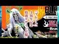 Фрагмент с начала видео - NEW 3rd ANNIVERSARY NEW TRANSFORMATION ULQUIORRA REVEALED Bleach Brave Souls