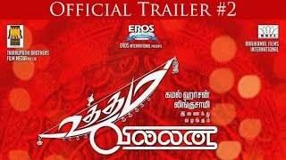 Uttama Villain - Official Trailer - 2