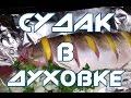 Как приготовить вкуснейшего судака в духовке