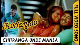 Chitranga Unde Mansa Video Songs - Telugabbai