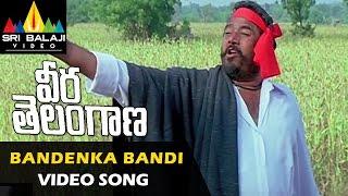 Bandenka Bandi Katti Video Song - Veera Telangana
