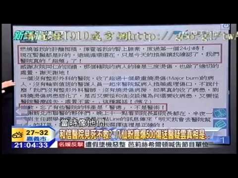 新聞龍捲風 20150701