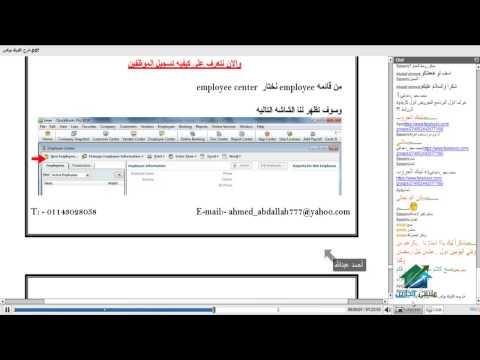 تأهيل المحاسبين بإستخدام برنامجي المحاسبة QuickBooks & PeachTree|أكاديمية الدارين | المحاضرة 4