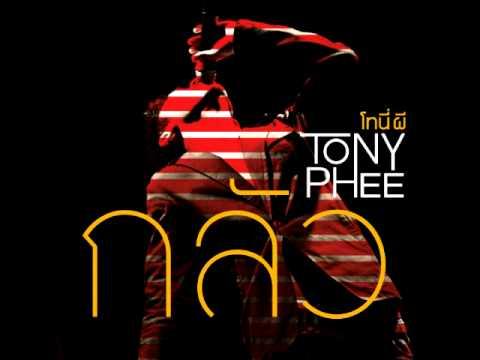 กลัว TONY PHEE [โทนี่ ผี] [Official song]