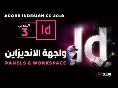 3- واجهة برنامج الانديزاين  :: Adobe InDesign CC 2018