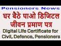 Digital Life Certificate for Pensioners_Jeevan Pramaan_घर बैठे पाओ अपना जीवन प्रमाण पत्र