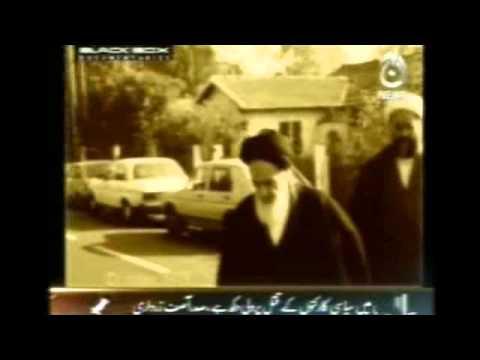 Imam Khumaeini - Inqlabe Islam Iran - Documentry - Aaj news