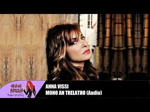 Anna Vissi - Mono An Trelatho (Audio)