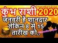 कुंभ राशिफल 2020 जनवरी होगा शानदार लेकिन //Kumbh rashifal January 2020//Aquarius horoscope 2020