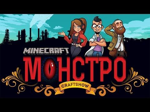 Монстро #32: Боссам по головам (Minecraft FTB Monster)