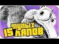 15 КИНОЛЯПОВ в мультфильмах