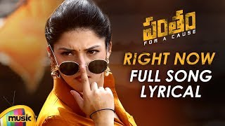 Right Now Full Song Lyrical Video | Pantham