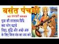 Basant Panchami 2019, सरस्वती पूजा की सरलतम विधि, Easy Saraswati Mantra for Students
