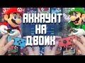 Делимся аккаунтом с другом на Nintendo Switch: Инструкция!