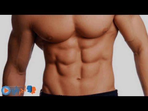 فيديو: ارشادات لبناء ونفخ العضلات طبيعيا للرجال