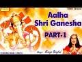 Aalha Shri Ganesha G I Sampuran Katha Shri Ganesh G I Sanjo Baghel I Sonotek Cassettes