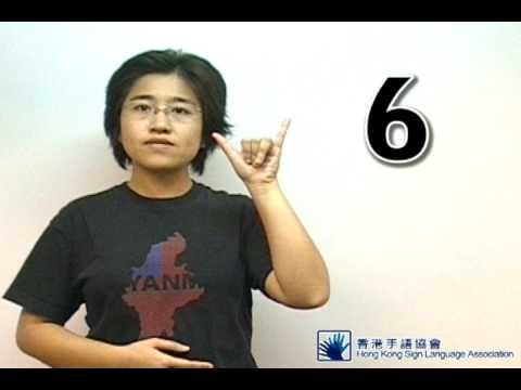 數字手語 - 香港手語協會