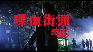 [Trailer] 喋血街頭 ( Bullet In The Head )