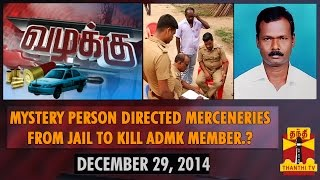 Mystery Person Directed Mercenaries From Jail To Kill ADMK Member.? 29-12-2014 Thanthitv Show   Watch Thanthi Tv Mystery Person Directed Mercenaries From Jail To Kill ADMK Member.? Show December 29, 2014