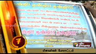 Speed News – Viraivu Seithigal Night News 11-03-2014 Online Speed News – Viraivu Seithigal Night Puthiya Thalaimurai tv  News March-11