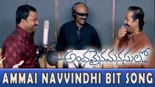 Ammai Navvindhi (Bit) Video Song - Andamaina Manasulo