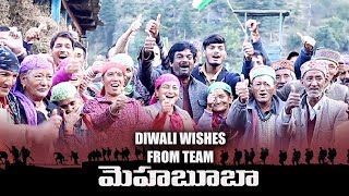 Diwali wishes from team MEHBOOBA || Puri Jagannadh