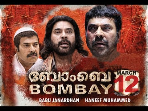 Malayalam Full Movie Bombay March 12  | Full HD